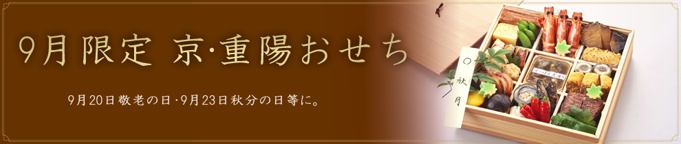 竹茂楼 京・重陽おせち