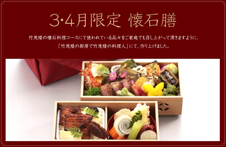 3・4月限定 懐石膳/竹茂楼の懐石料理コースにて使われている品々をご家庭でも召し上がって頂きますように、「竹茂楼の厨房で竹茂楼の料理人」にて、作り上げました。