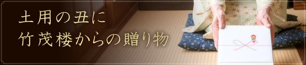 母の日に。竹茂楼からの贈り物
