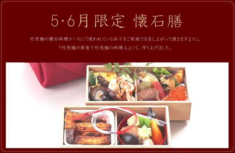 5・6月限定 懐石膳/竹茂楼の懐石料理コースにて使われている品々をご家庭でも召し上がって頂きますように、「竹茂楼の厨房で竹茂楼の料理人」にて、作り上げました。