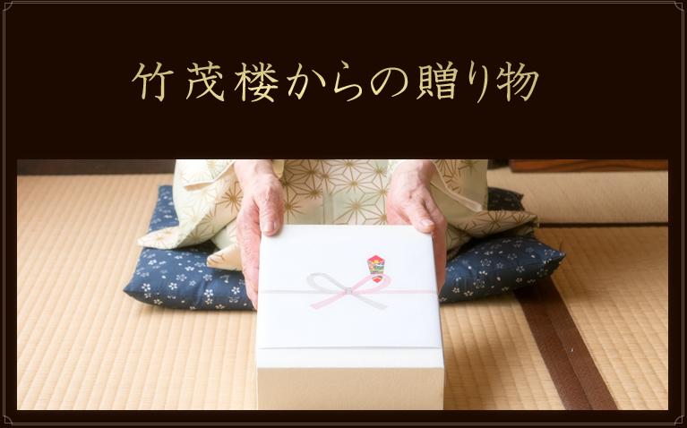 竹茂楼からの贈り物