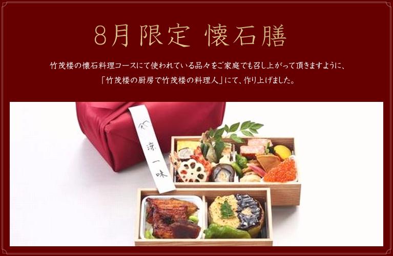 8月限定 懐石膳/竹茂楼の懐石料理コースにて使われている品々をご家庭でも召し上がって頂きますように、「竹茂楼の厨房で竹茂楼の料理人」にて、作り上げました。