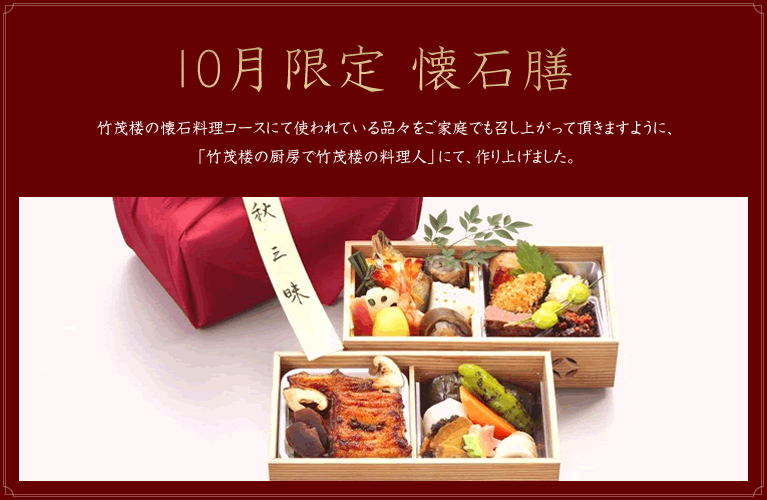 10月限定 懐石膳/竹茂楼の懐石料理コースにて使われている品々をご家庭でも召し上がって頂きますように、「竹茂楼の厨房で竹茂楼の料理人」にて、作り上げました。