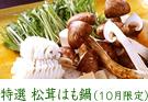 特選 松茸はも鍋(10月限定)