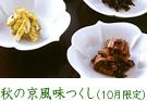 秋の京風味つくし(10月限定)