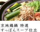 京地鶏鍋 特選 すっぽんスープ仕立