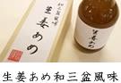生姜あめ 和三盆風味