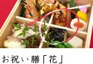 お祝い膳「花」