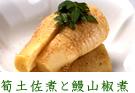 京都産 筍土佐煮と鰻山椒煮