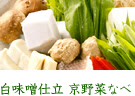 白味噌仕立 京野菜なべ