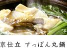 京仕立 すっぽん丸鍋